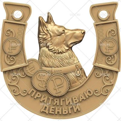 3d модель для ЧПУ Сувенир Подкова Год Собаки SV-45