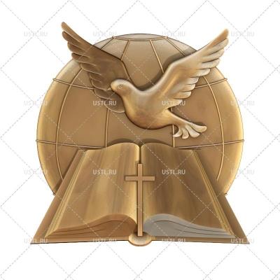 STL модель для ЧПУ Голубь мира, Христианский крест и Библия RL-364